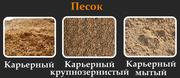 Песок строительный всех фракций,  доставка ЗиЛ сельхозник 6 т по  Алматы и обл.
